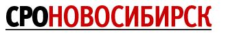 СРО бесплатно в Новосибирске